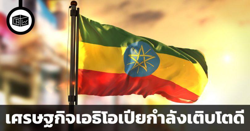 เอธิโอเปีย เพชรเม็ดงามแห่งแอฟริกา