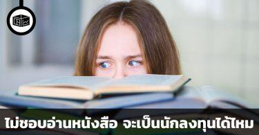 ไม่ชอบอ่านหนังสือ จะเป็นนักลงทุนได้ไหม