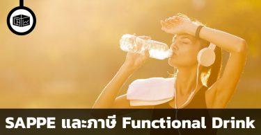 SAPPE และภาษี Functional Drink