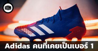 สรุปข้อมูลบริษัท Adidas