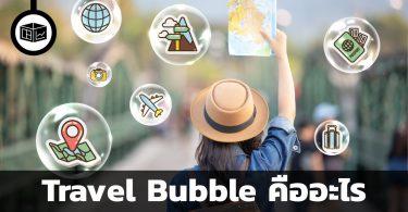Travel Bubble คืออะไร
