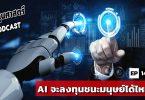 AI จะลงทุนชนะมนุษย์ได้ไหม