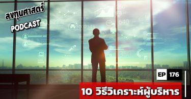 10 วิธีวิเคราะห์ผู้บริหาร