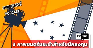 3 ภาพยนตร์แนะนำสำหรับนักลงทุน