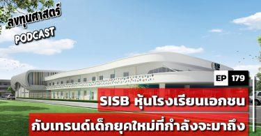 SISB หุ้นโรงเรียนเอกชน กับเทรนด์เด็กยุคใหม่ที่กำลังจะมาถึง
