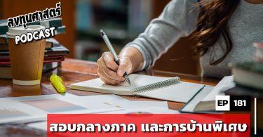 สอบกลางภาค และการบ้านพิเศษ