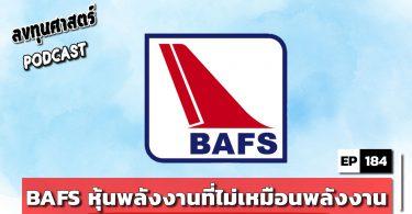BAFS หุ้นพลังงานที่ไม่เหมือนพลังงาน