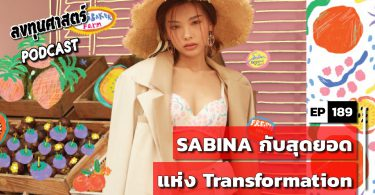 SABINA กับสุดยอดแห่ง Transformation
