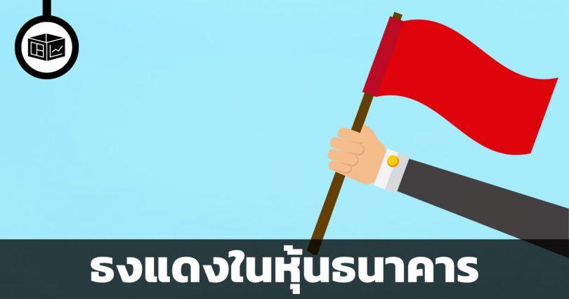 ธงแดงในหุ้นธนาคาร