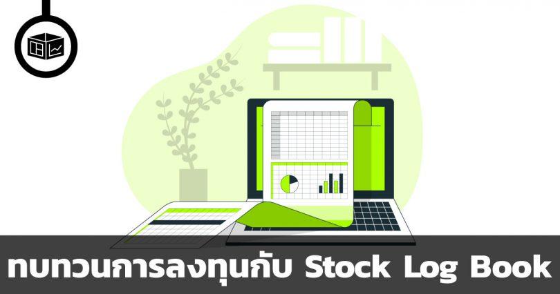 ทบทวนการลงทุนกับ Stock Log Book