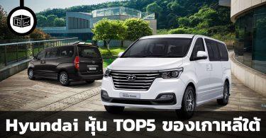 สรุปข้อมูลบริษัท Hyundai