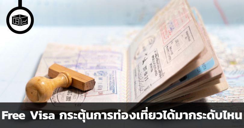 Free Visa กระตุ้นการท่องเที่ยวได้มากระดับไหน