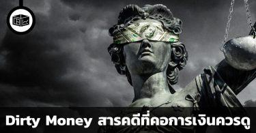 Dirty Money สารคดีที่คอการเงินควรดู