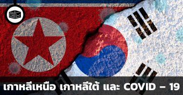 เกาหลีเหนือ เกาหลีใต้ และ COVID – 19