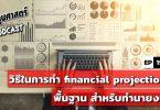 วิธีในการทำ financial projection