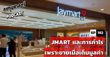 JMART และการกำไรเพราะขายเมื่อเต็มมูลค่า