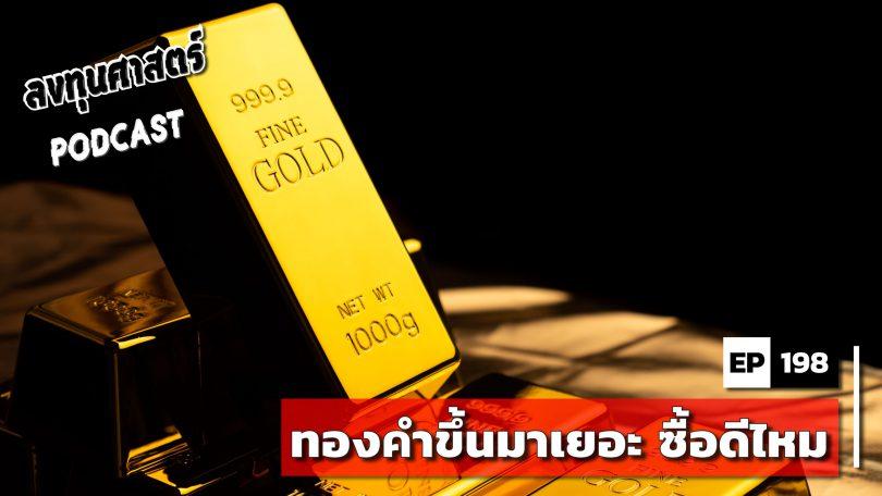 ทองคำขึ้นมาเยอะ ซื้อดีไหม