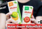 Malee Dream กับฝันหมื่นล้าน