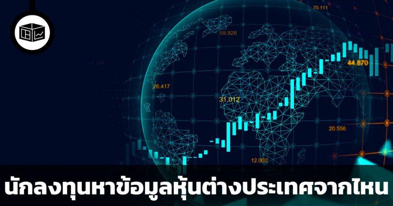 นักลงทุนหาข้อมูลหุ้นต่างประเทศจากไหน