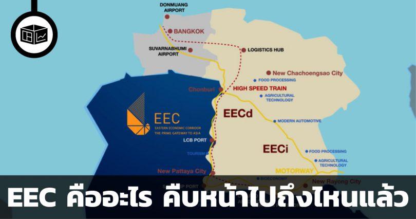 EEC คืออะไร คืบหน้าไปถึงไหนแล้ว