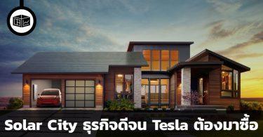 สรุปข้อมูลบริษัท Solar City