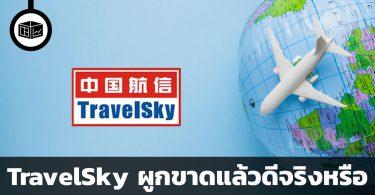 สรุปข้อมูลบริษัท TravelSky