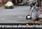 หนี้สาธารณะของไทยเป็นเท่าไหร่แล้ว