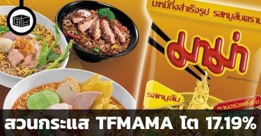 สวนกระแส TFMAMA โต 17.19%