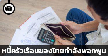 หนี้ครัวเรือนของไทยกำลังพอกพูน