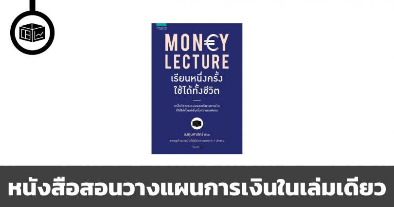 หนังสือที่จะทำให้คุณวางแผนการเงินเป็นในเล่มเดียว