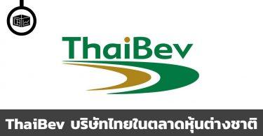 สรุปหุ้น ThaiBev