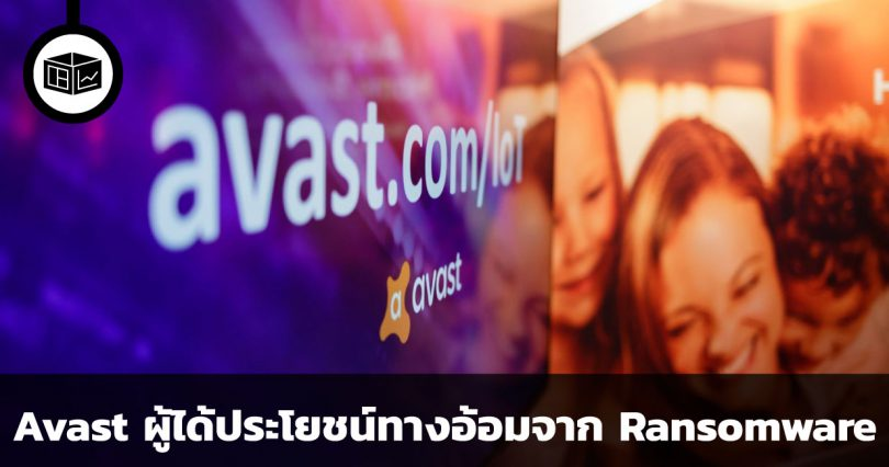 สรุปข้อมูลบริษัท Avast