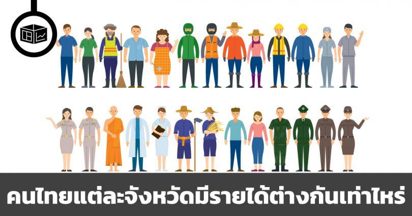 คนไทยแต่ละจังหวัดมีรายได้ต่างกันเท่าไหร่