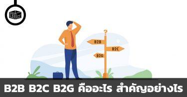 B2B B2C B2G คืออะไร สำคัญอย่างไร