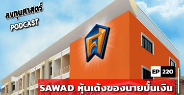 SAWAD หุ้นเด้งของนายปั้นเงิน