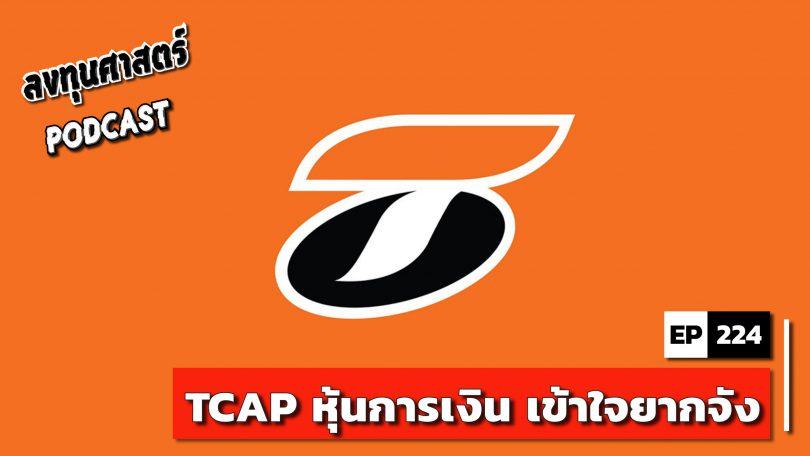 TCAP หุ้นการเงิน เข้าใจยากจัง