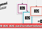 B2B B2C B2G และอำนาจในการต่อรอง
