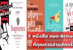 5 หนังสือ non-fiction ที่คุณควรอ่านสักครั้ง