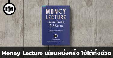 สรุปภาพรวมหนังสือ Money Lecture