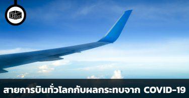 สายการบินทั่วโลกได้รับผลกระทบจาก COVID-19 อย่างไรบ้าง