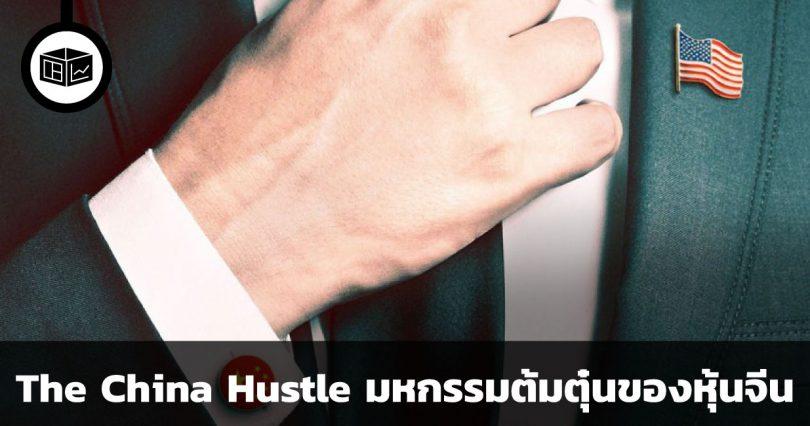The China Hustle มหกรรมต้มตุ๋นของหุ้นจีน