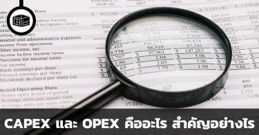 CAPEX และ OPEX คืออะไร สำคัญอย่างไร