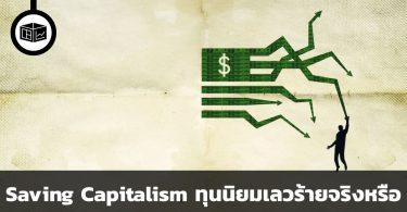 Saving Capitalism ทุนนิยมเลวร้ายจริงหรือ