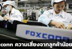 สรุปข้อมูลบริษัท Foxconn