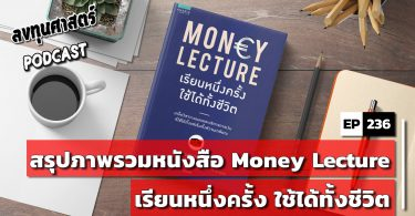 Money Lecture เรียนหนึ่งครั้ง ใช้ได้ทั้งชีวิต