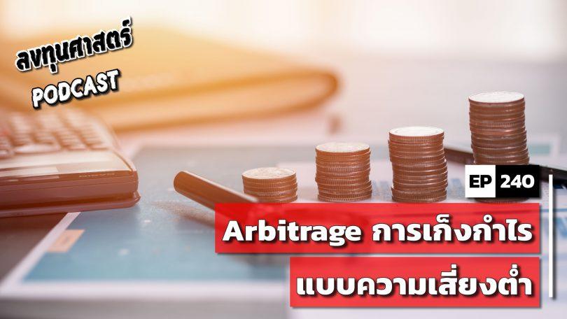 Arbitrage การเก็งกำไรแบบความเสี่ยงต่ำ