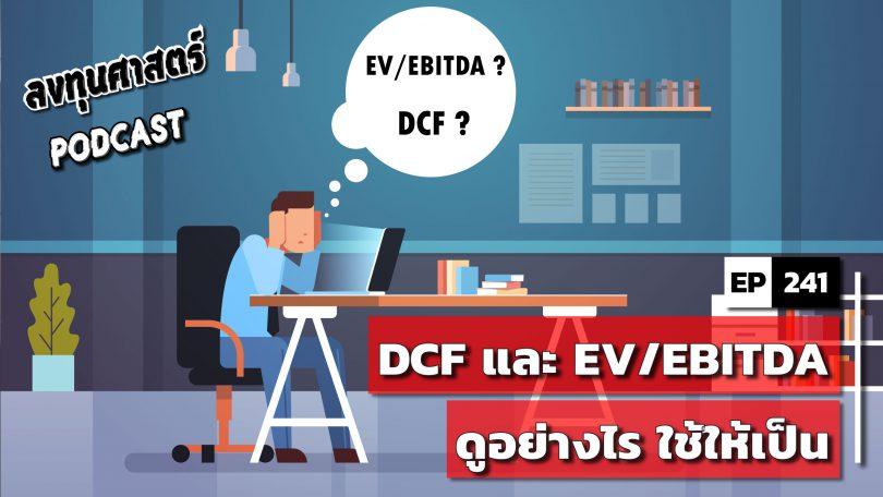 DCF และ EV/EBITDA ดูอย่างไร ใช้ให้เป็น