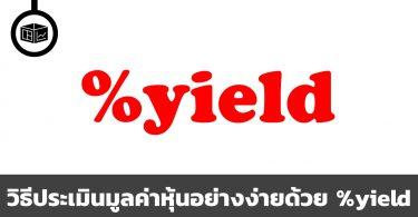 วิธีประเมินมูลค่าหุ้นอย่างง่ายด้วย %yield