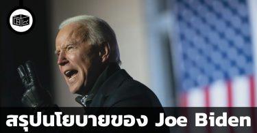 สรุปนโยบายของ Joe Biden