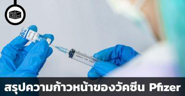 สรุปความก้าวหน้าของวัคซีน Pfizer